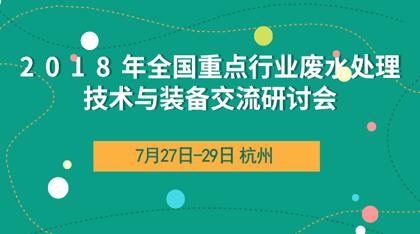 2018年全国重点行业废水处理技术与装备交流研讨会