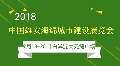 2018中国雄安海绵城市建设展览会