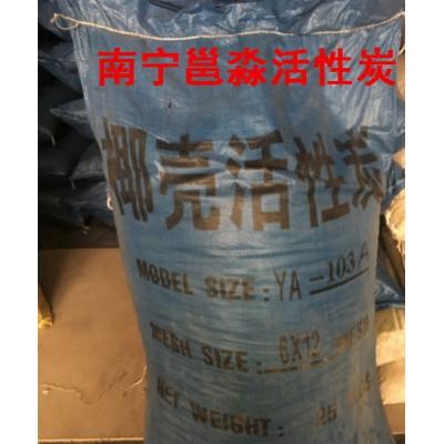 椰壳活性炭,活性炭滤料,南宁滤料厂家直销