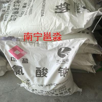 氯酸钠,南宁净水剂,南宁工业氯酸钠厂家直销