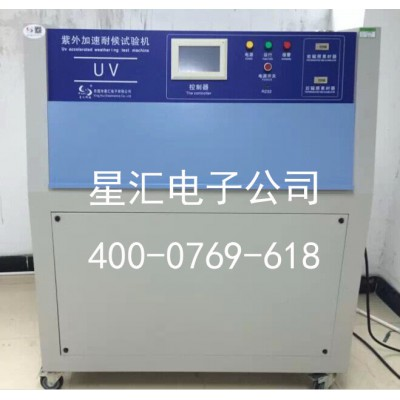 QUV紫外线耐气候试验箱 紫外光耐候实验箱 UV耐候测试仪