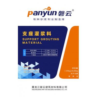 黑龙江桥梁支座灌浆料生产厂家高品质
