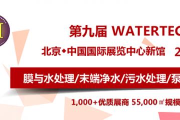从海绵城市看城镇水务发展 第九届北京水展蓄势待发