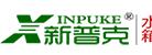 湖南新普克节能环保科技有限公司