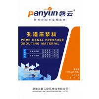 哈尔滨桥梁孔道压浆料生产厂家超低流秒