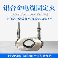 临夏YGH-15单芯高压电缆抱箍加工|远固高压电缆夹具种类