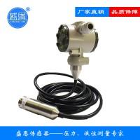 投入式液位变送器SNW1B0805 1-0-2.5m