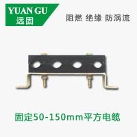 YGF-42电井里电缆固定方法,远固买电缆夹具选远能