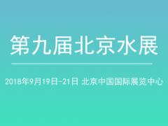 第九届北京水展:全球水处理面临挑战 先进水处理技术将更具吸引力