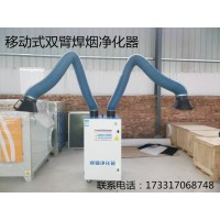 厂家直销各种型号焊烟净化器可定制