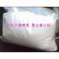 白色聚合氯化铝与普通聚合氯化铝的区别