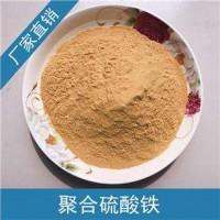 无毒无害安全可靠固体聚合硫酸铁 (固体聚铁或SPFS)
