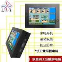 香港抗干扰7寸XP系统工控一体机优质服务