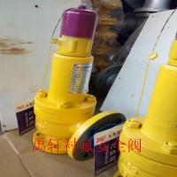 A42PFA弹簧式衬氟安全阀、A42F46防腐液氯安全阀