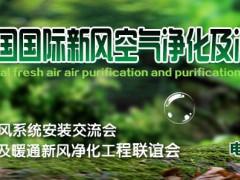 2019北京新风、空气净化及净水设备展4月1日召开 CFCE招商工作全面开启