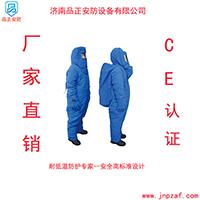 低温防护服 LNG加液站专用防护服