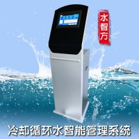冷却循环水智能管理系统