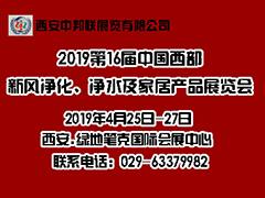 2019第16届西部新风净化、净水及舒适家居设备展览会