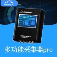 多功能设备数据采集器