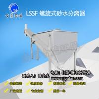 LSSF-260砂水分离器 螺旋式砂水分离器 古蓝服务至上