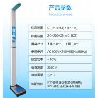 供应上禾科技SH-201智能互联身高体重测量仪,身高体重秤
