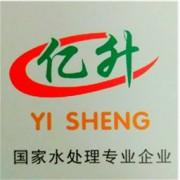 郑州亿升化工有限公司