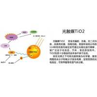 光触媒纳米二氧化钛