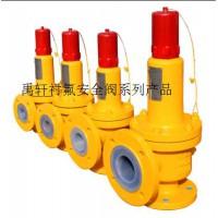 上海禹轩供应A42F46氯气安全阀-盐酸硝酸阀门