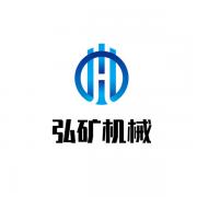 山东弘矿机械设备有限公司
