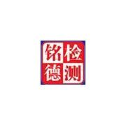中山市铭德检测技术服务有限公司