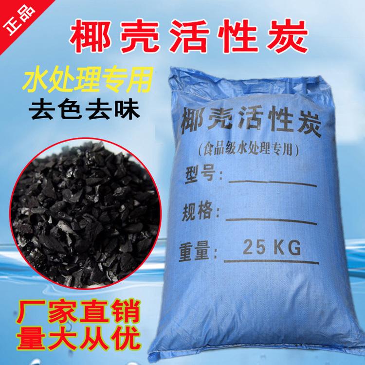 成都椰壳活性炭厂家/四川活性炭吸附/四川水处理活性炭