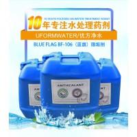 成都阻垢剂厂家/反渗透膜阻垢剂/美国蓝旗阻垢剂