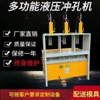自动铝材铁管角铁槽钢冲孔机