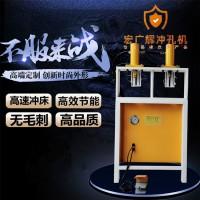 不锈钢防盗网电动液压冲孔机