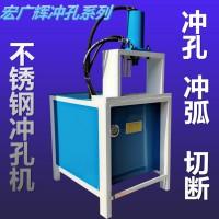 厂家直销液压不锈钢防盗网圆管多功能冲弧机