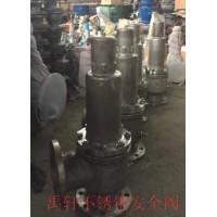 A42Y-64-100中压弹簧式安全阀 氮气专用安全阀