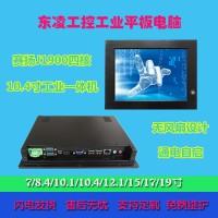 日照市东凌工控无风扇10.4寸工业平板电脑专业工控