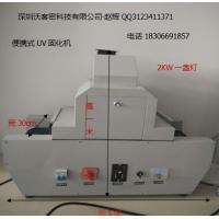 UV固化汞灯机 UV固化UV油墨 UV胶水机 紫外灯固化