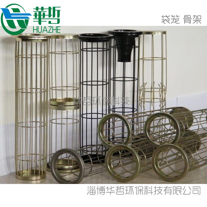华哲生产厂家直销各种规格材质除尘器骨架