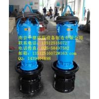 南京中德长期提供ZQB潜水轴流泵,350ZQB—900ZQB