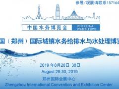 行业盛会  聚焦中原 2019郑州水展 打造中部专业水展