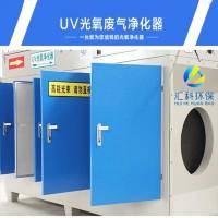 汇科环保UV光催化有机废气处理设备