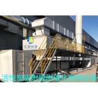 汇科环保活性炭吸附脱附催化燃烧设备(RCO)