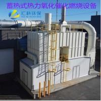 汇科环保蓄热式热力氧化催化燃烧设备