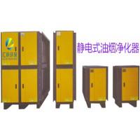 汇科环保静电式油烟净化器