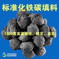 标准化铁碳填料 龙安泰环保微电解填料 高温烧结