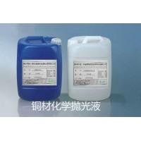 {佳一美}铜材抛光液  JYM-203铜材化学通用抛光液