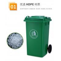 环卫垃圾桶塑料垃圾桶240L