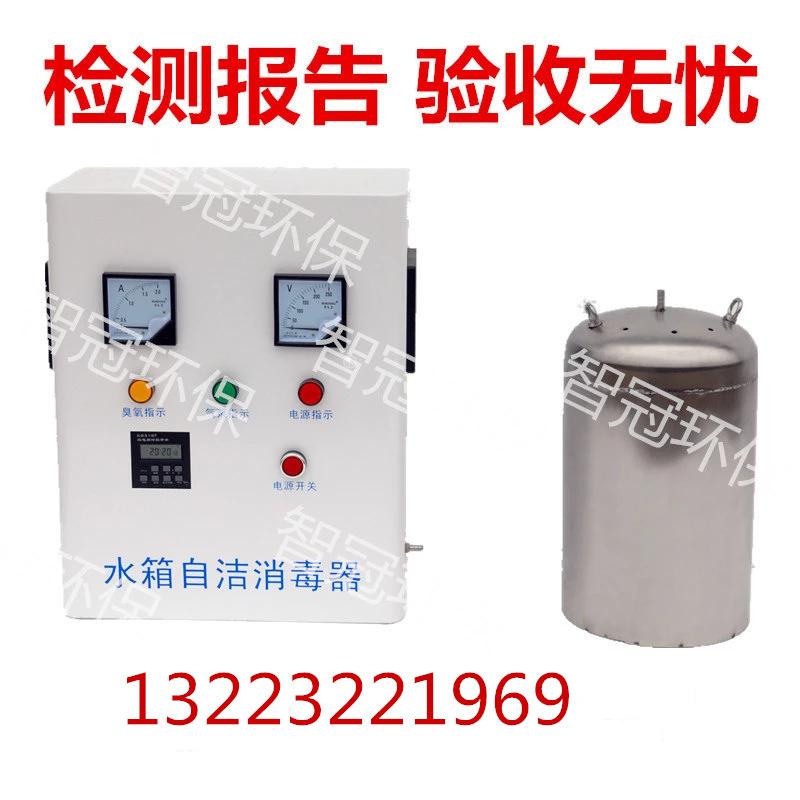 水箱自洁消毒器臭氧机生活水消防水杀菌水处理
