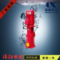 XBD-DL立式多级消防泵_3CF认证消防稳压泵